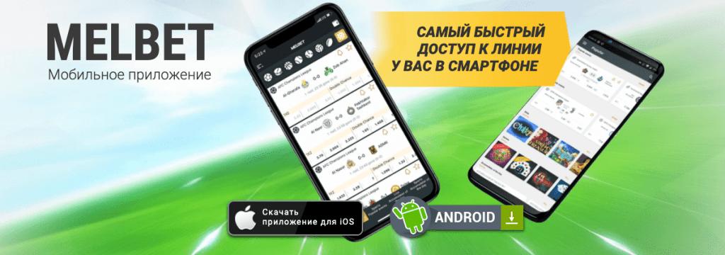 Мобільний додаток мелбет